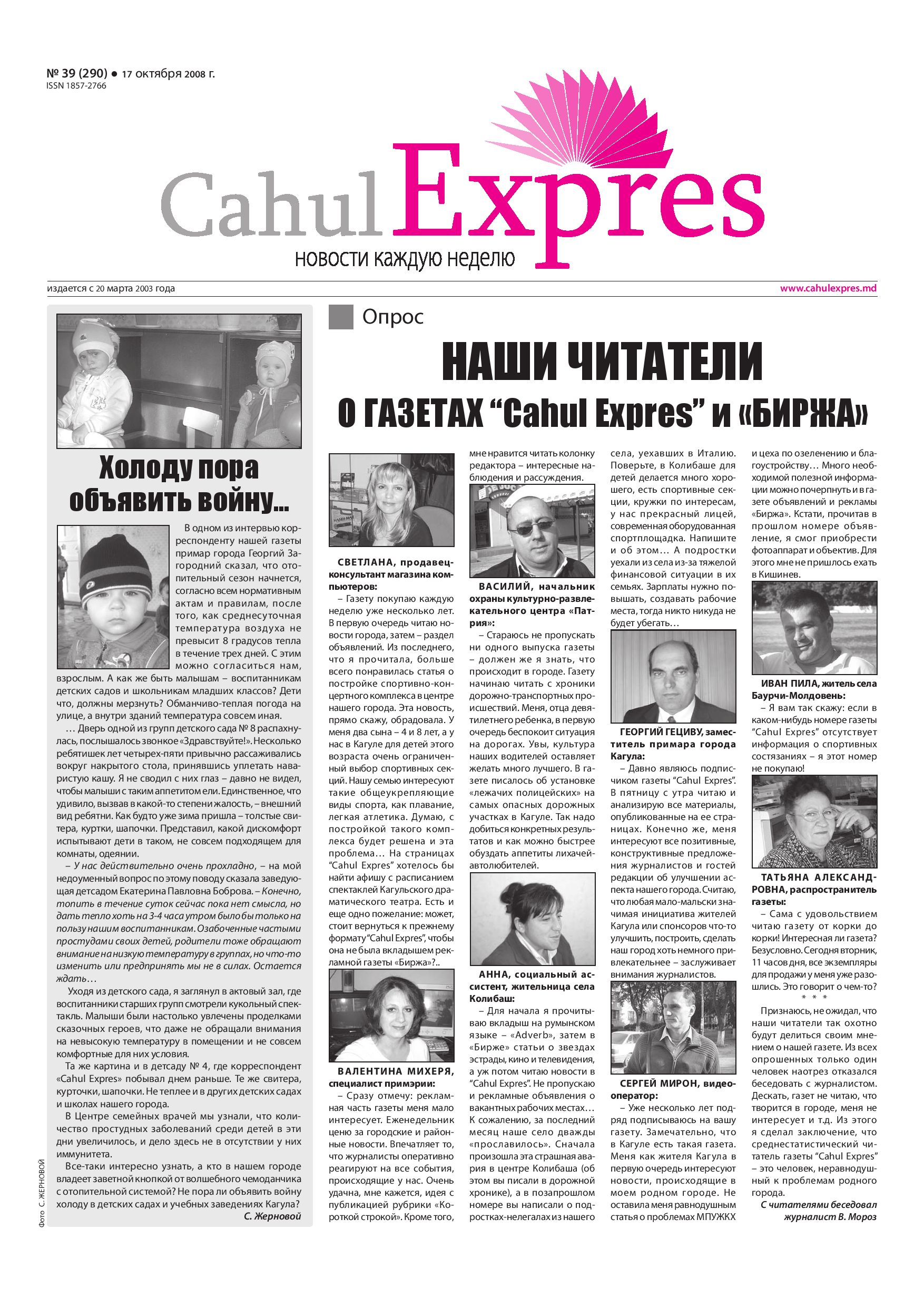 Discover cahul