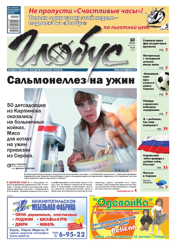 газета знакомств в тольятти