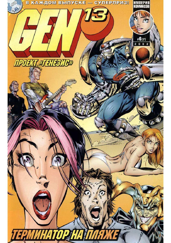 читать комиксы для взрослых онлайн бесплатно № 498262 без смс