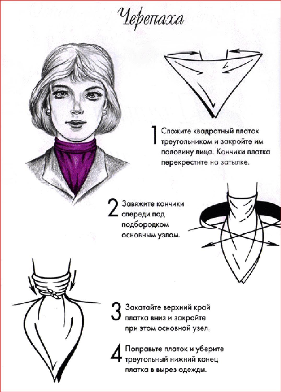 Как завязать платок на шее разными способами схема