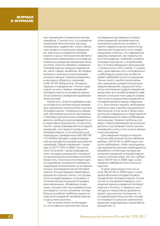 Государственная поверочная схема для средств измерения давления