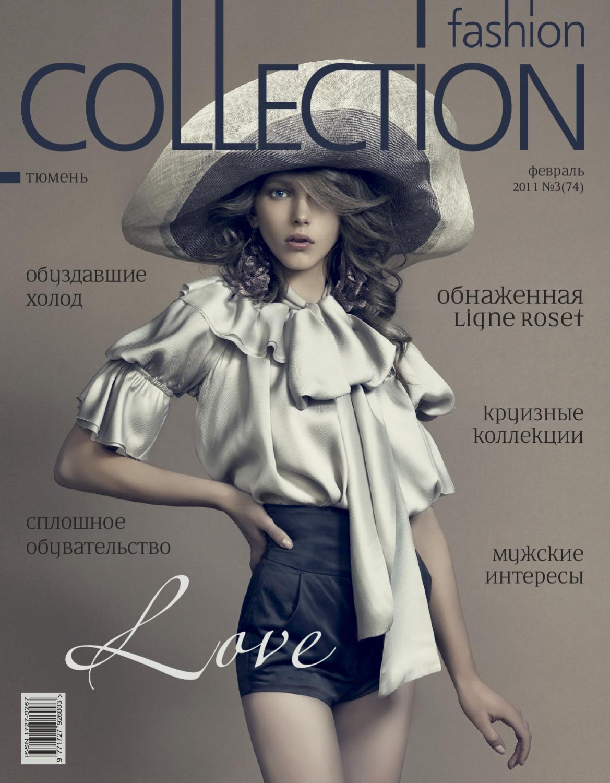 Женские журналы мода фото