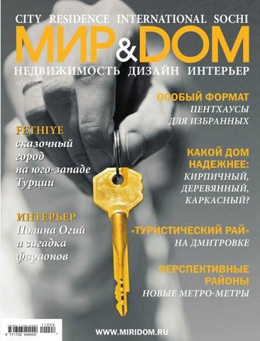 Нажмите для интерактивного просмотра номера журнала