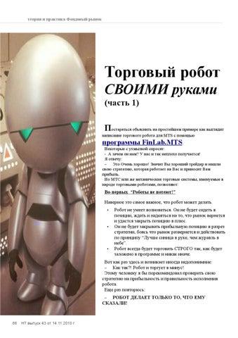 Торговый робот своими руками 18