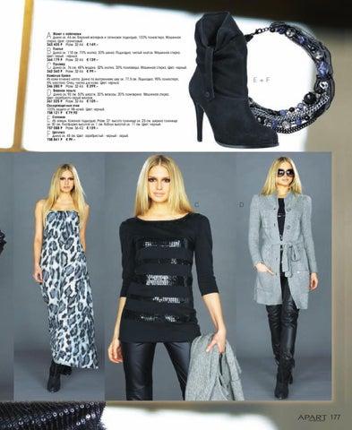 Модные Каталоги Одежды