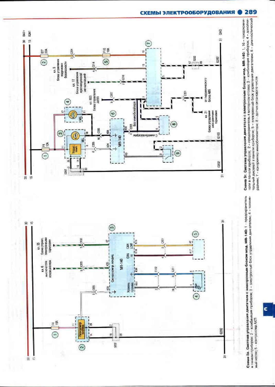 Схема подключения стеклоочистителя на шевроле авео