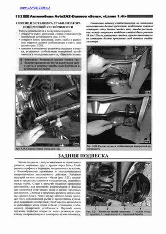 Daewoo Sens Ремонт Эксплуатация