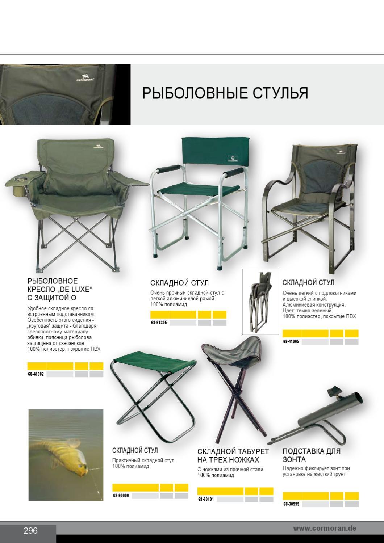 Раскладной стул чертежи для рыбалки