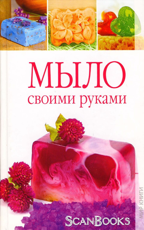Мыло своими руками книга