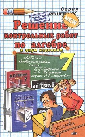Гдз по математике контрольные работы мордковича 7 класс