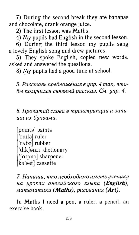 Английскому по класс языку гдз h