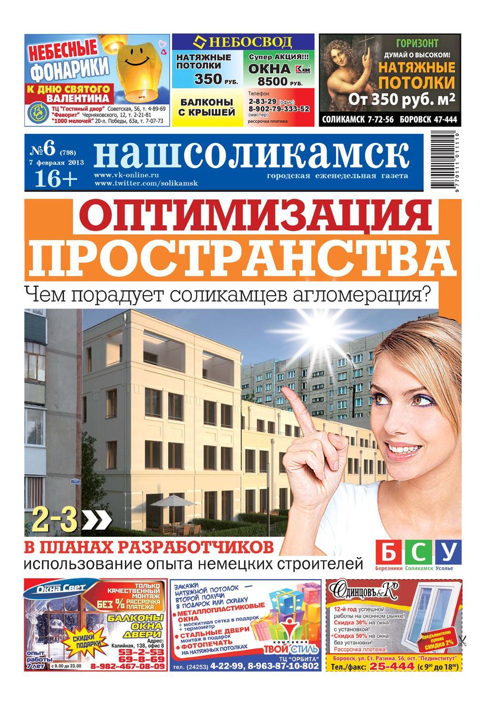 #березники #вакансии #работа #ремстройсервис #яйва #усолье #соликамск #пермскийкрай ооо