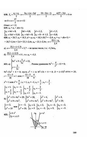 Гдз по математике 8 класс 2015 год