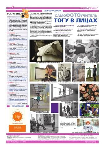 Секс газета знакомства