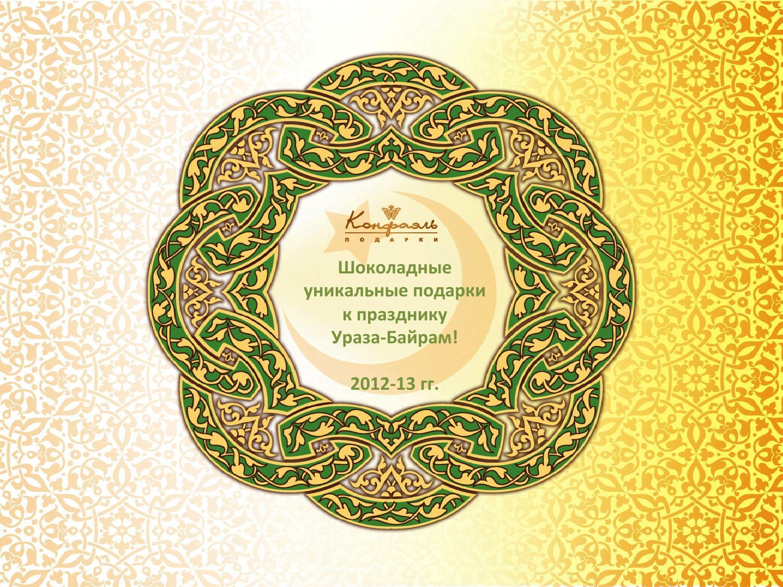 Красивые поздравления с Ураза-Байрам в стихах и прозе 36