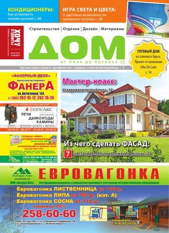 Пеноплекс Комфорт   Tomter ru