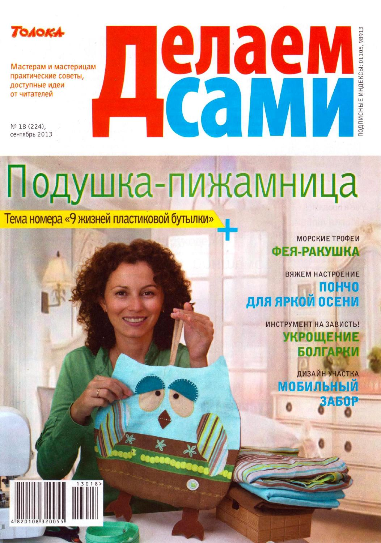 Журнал Делаем Сами 18 (Украина) by warezportall - issuu