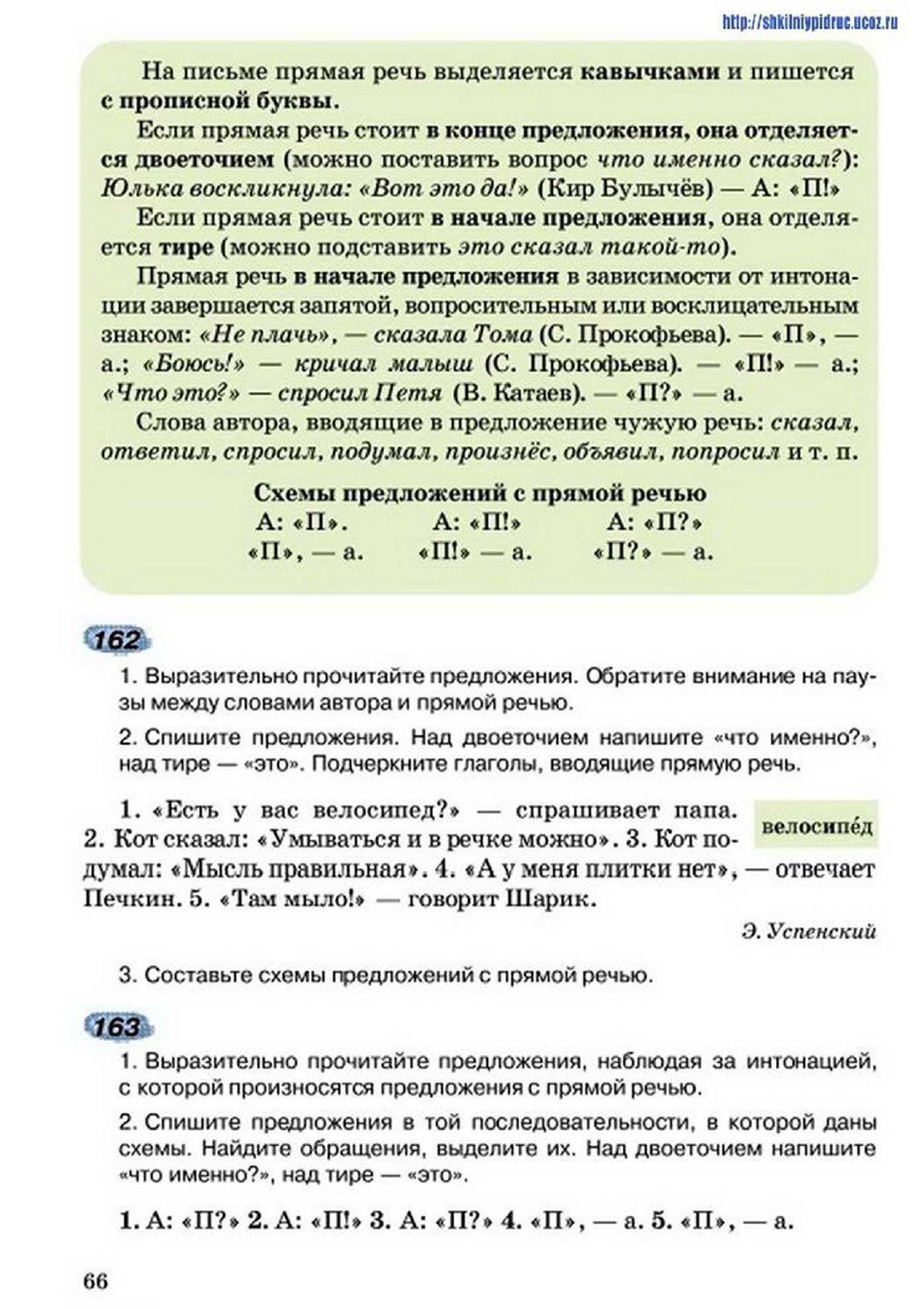 Схемы с прямой речью по русскому