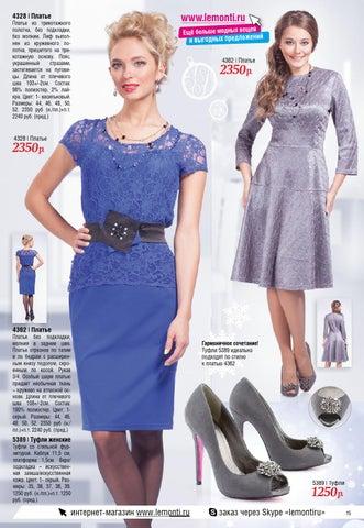 Ле Монти (Le Monti ) Каталоги одежды Смотреть онлайн