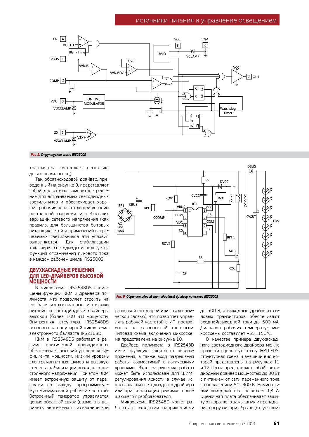 Схема регулятора яркости