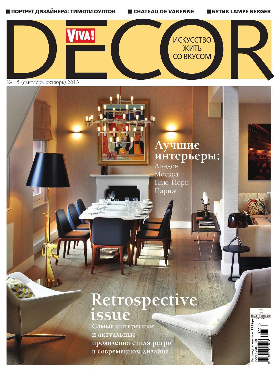 Дизайн для интерьеров журнал
