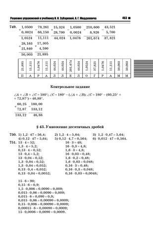 Гдз по математике 6 класс зубарева мордкович в столбик