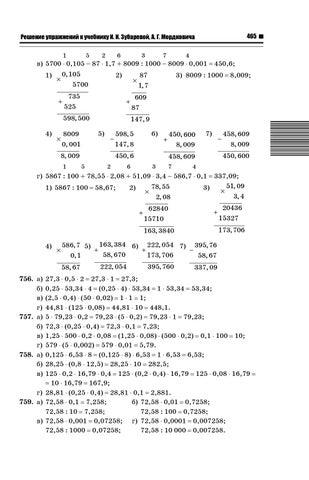 Ответы на учебник по математике мордкович 8 класс