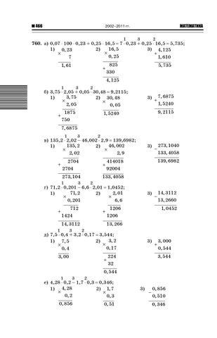 Гдз по математике 7 класс 2002 год