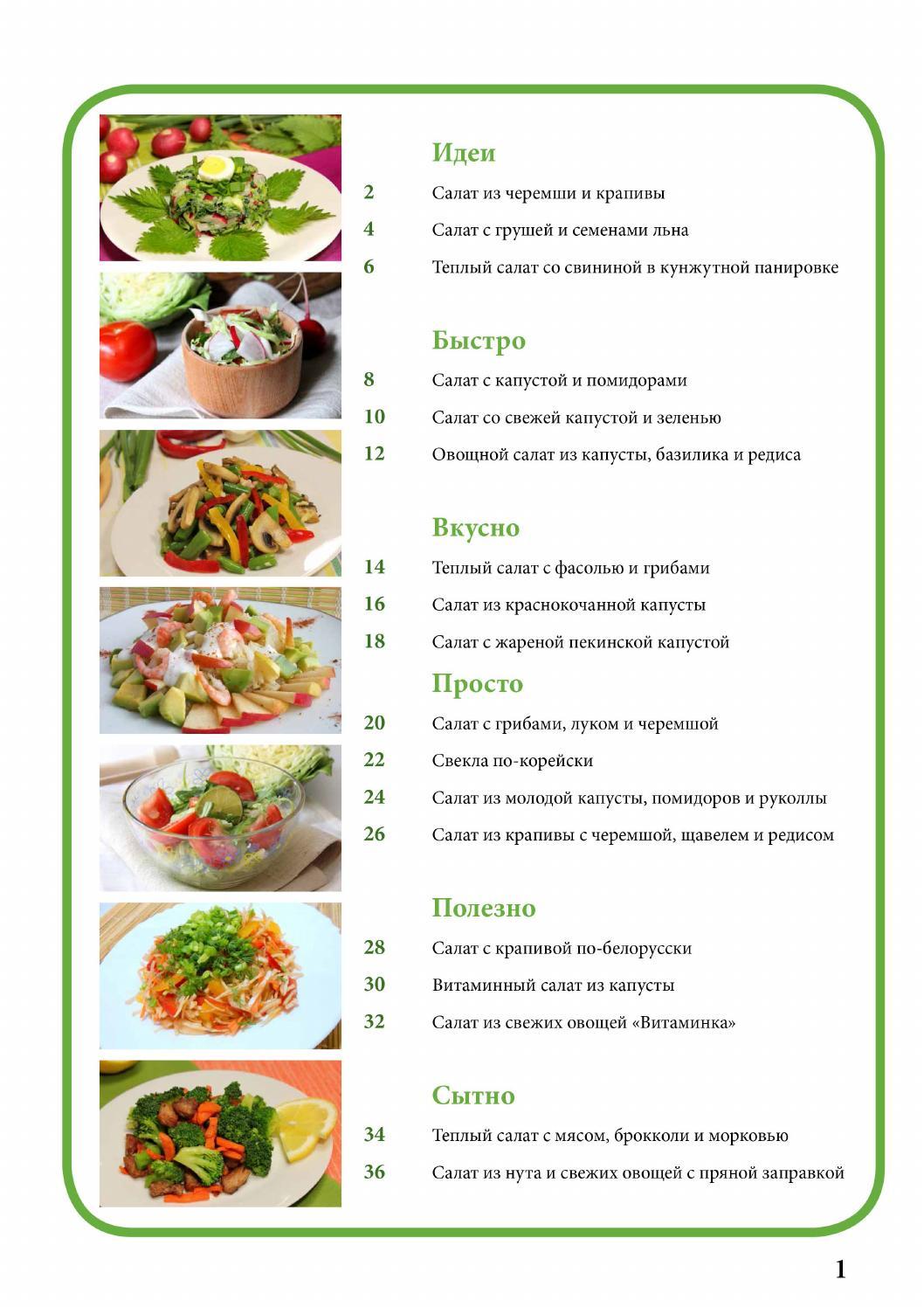 Летний салат простой рецепт