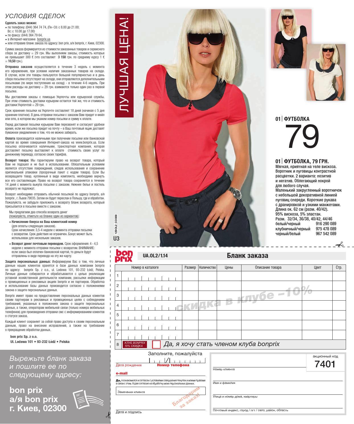 Покупки в бонприкс, bonprix - отзывы Женский журнал 3