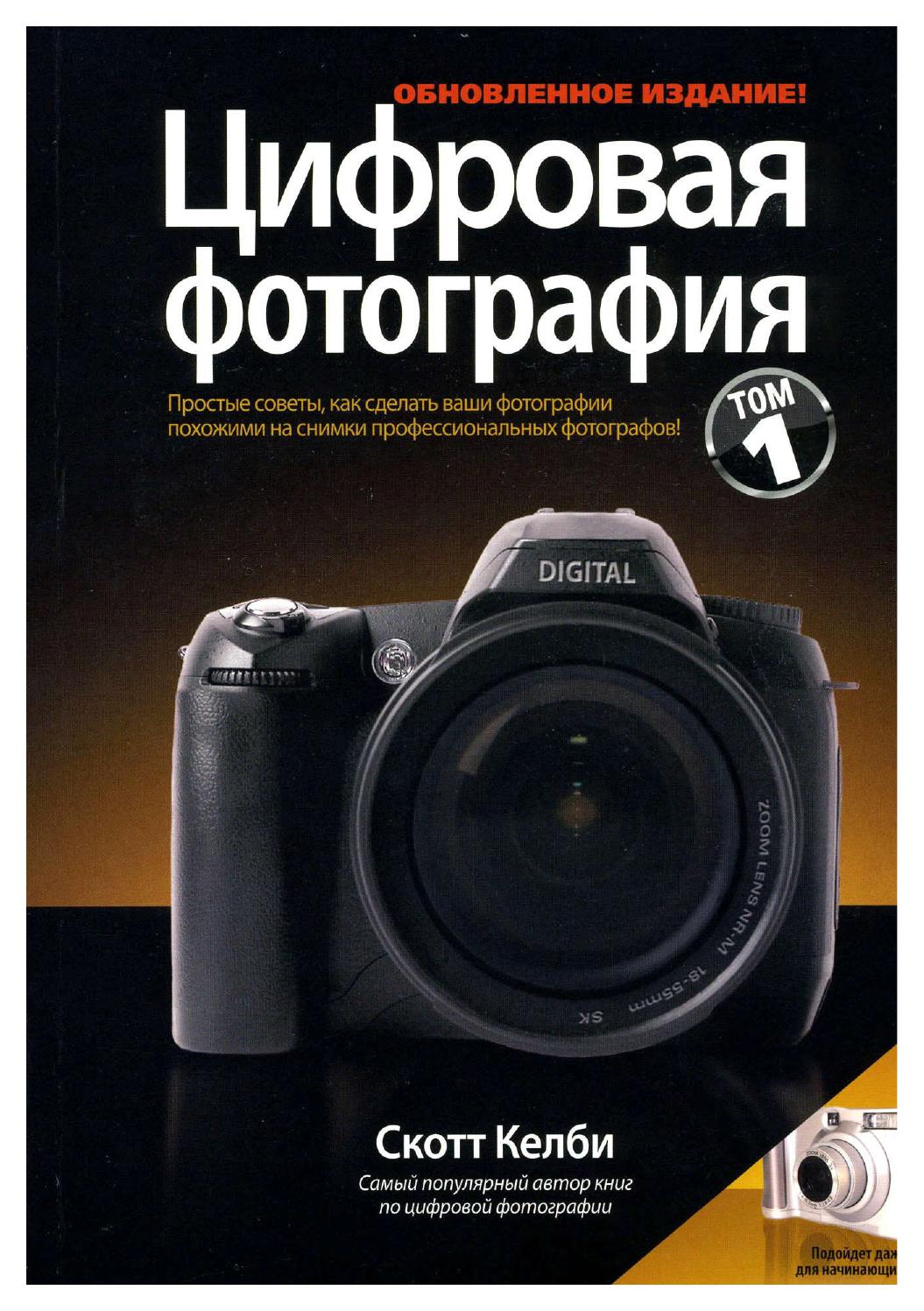 Книги для начинающих фотографах