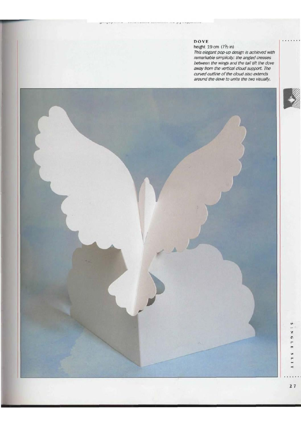Схемы открытки из бумаги объемные