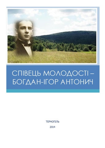 Богдан-игорь антонич