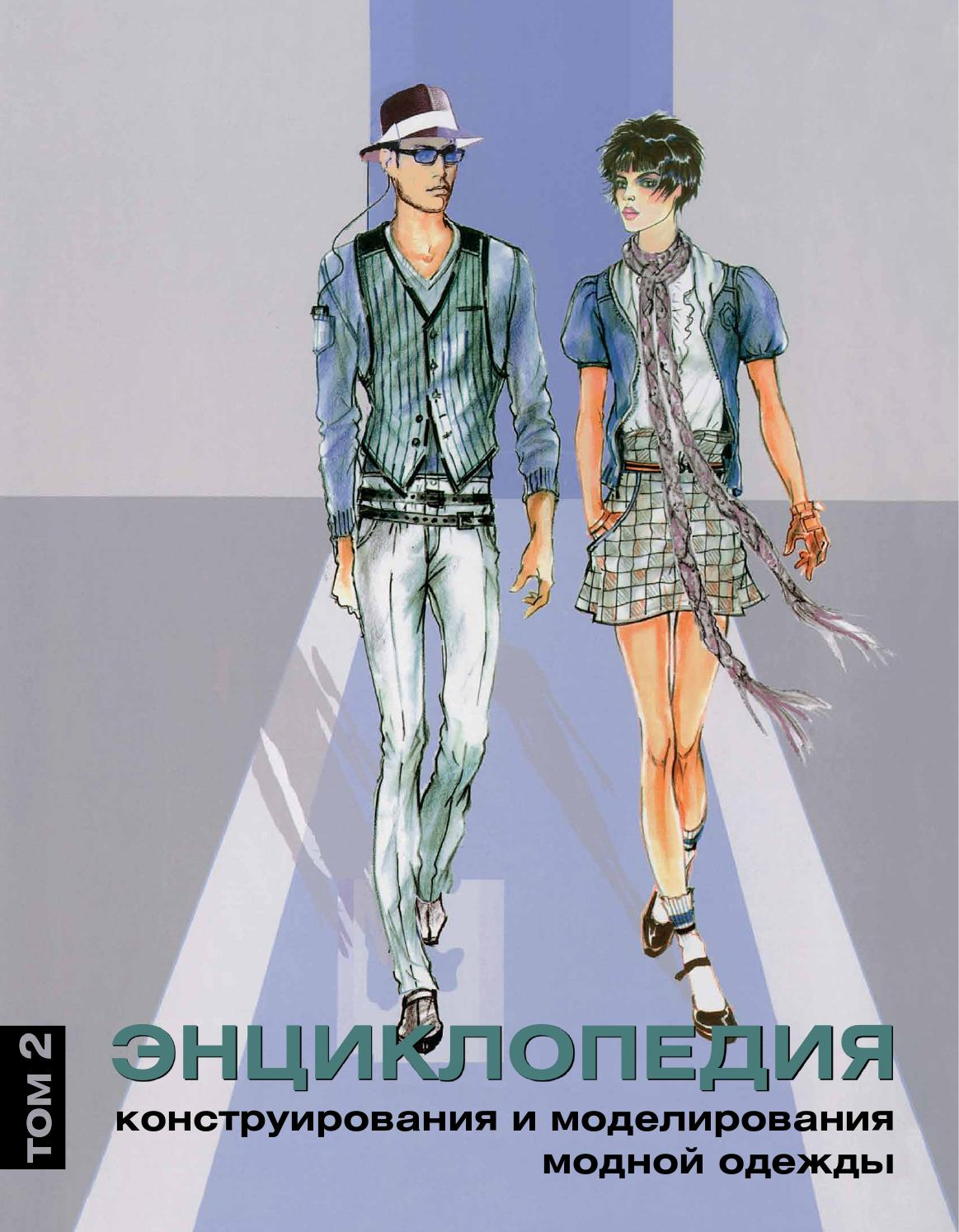 Handbook for fashion designing best drafting techniques 24