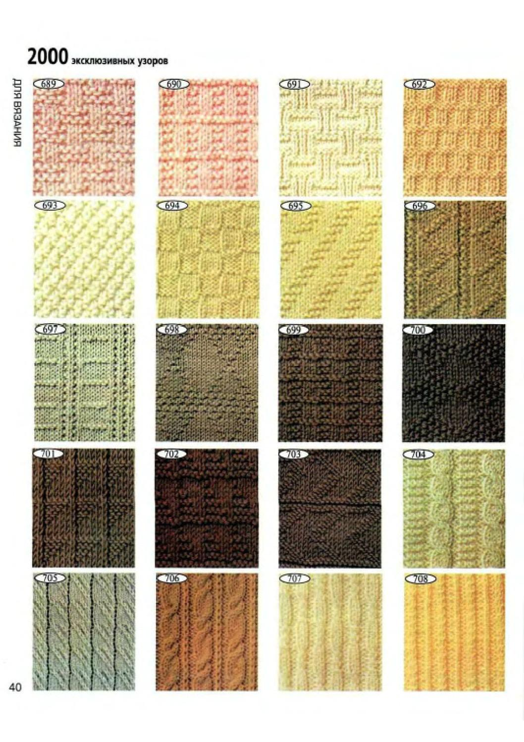 Скачать торрент 2000 эксклюзивных узоров для вязания (2000) 63