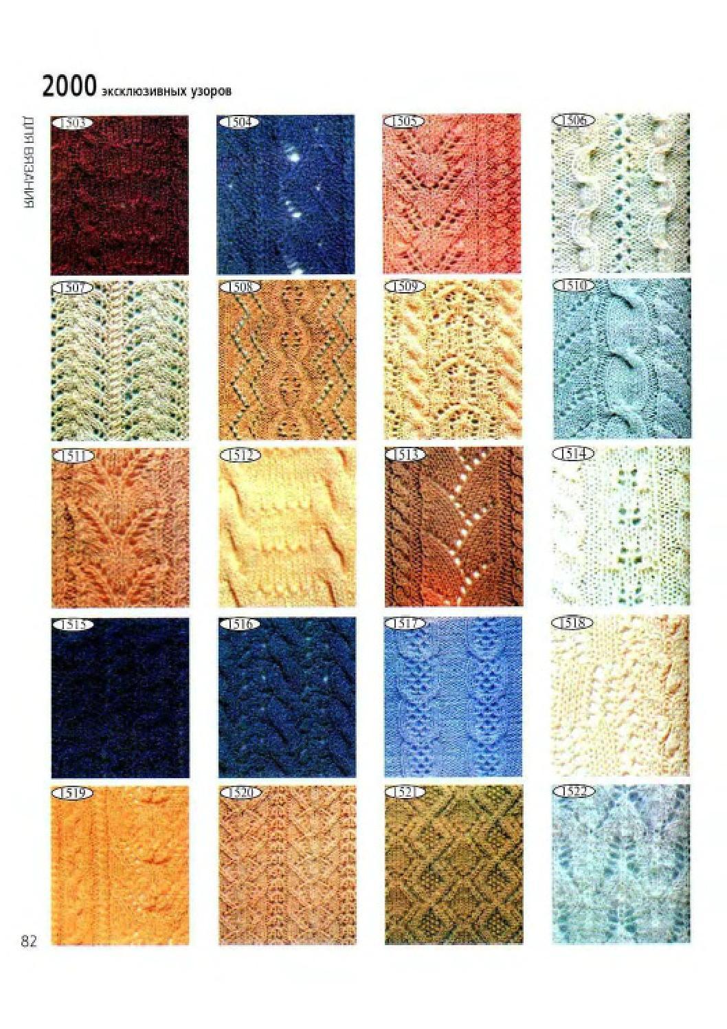 Скачать торрент 2000 эксклюзивных узоров для вязания (2000)