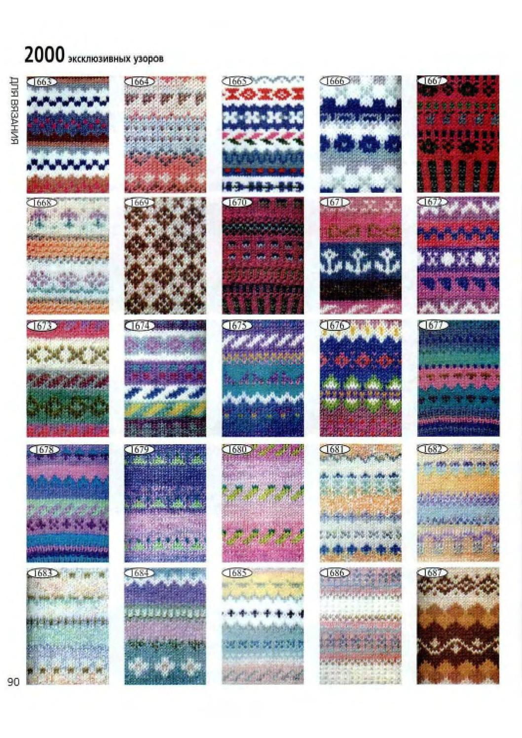 Скачать торрент 2000 эксклюзивных узоров для вязания (2000) 90