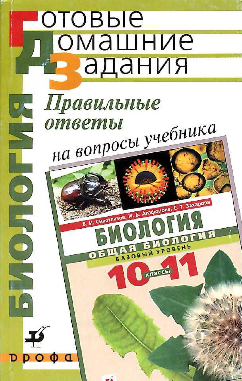 Схемы по биологии за 10 11