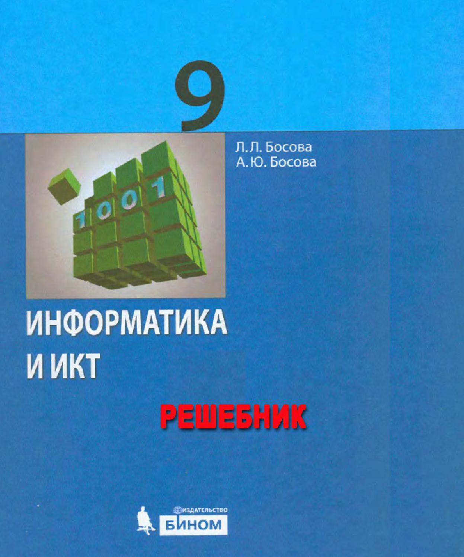Л. автор босова гдз информатике по