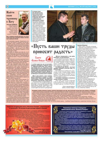 Поздравление корреспонденту газеты 19