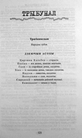 Завтра, 16 ноября, в 1600 часов балашовский драматический театр вновь покажет премьерный спектакль амакаёнка