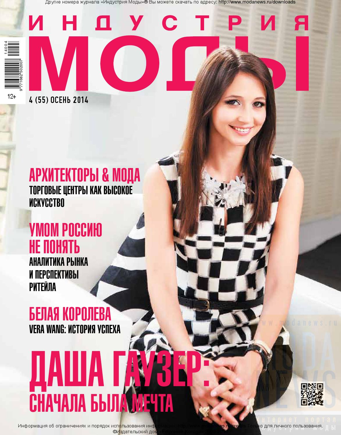 Jobs in the fashion magazine industry 66