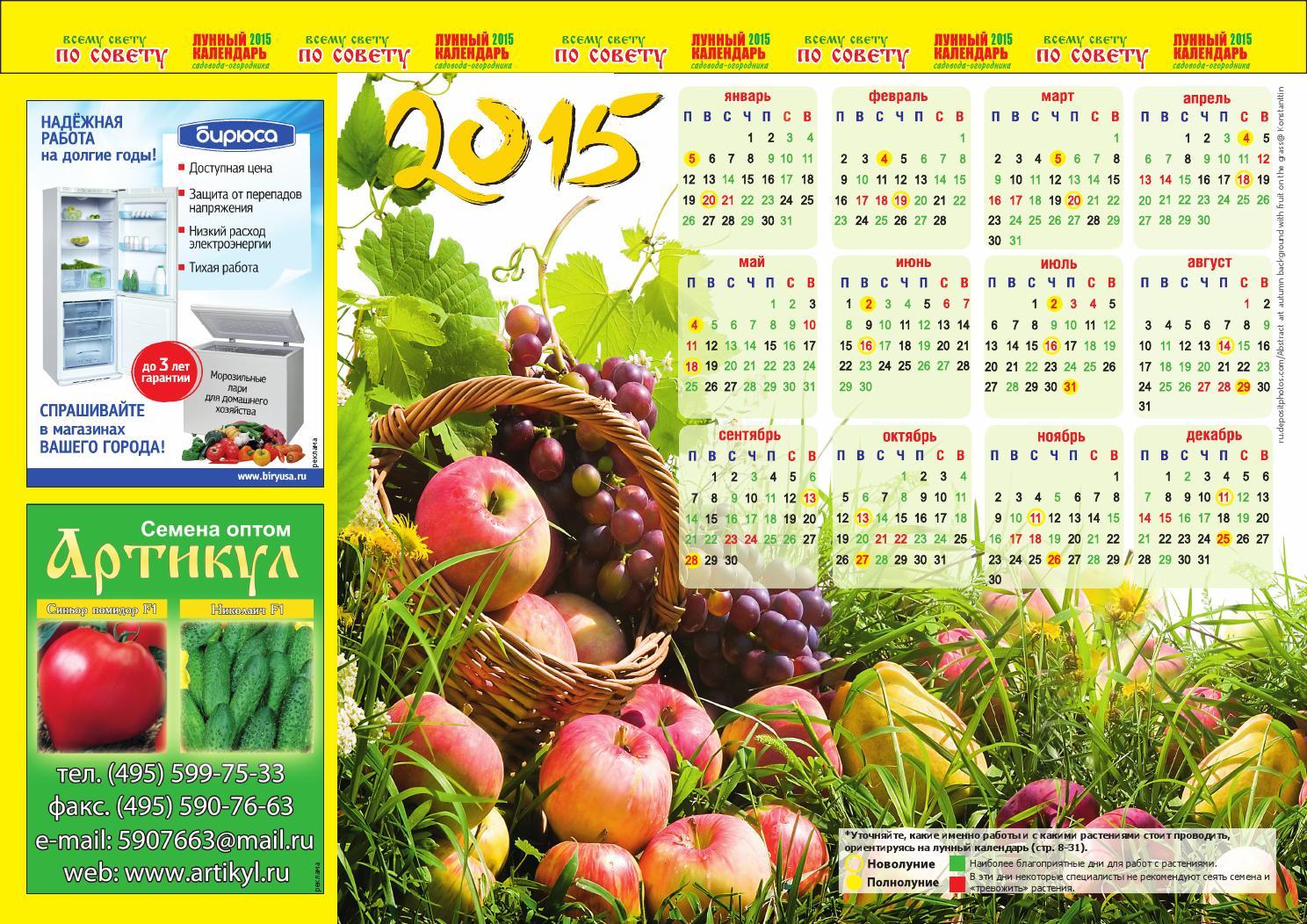 Календарь для садовода 125