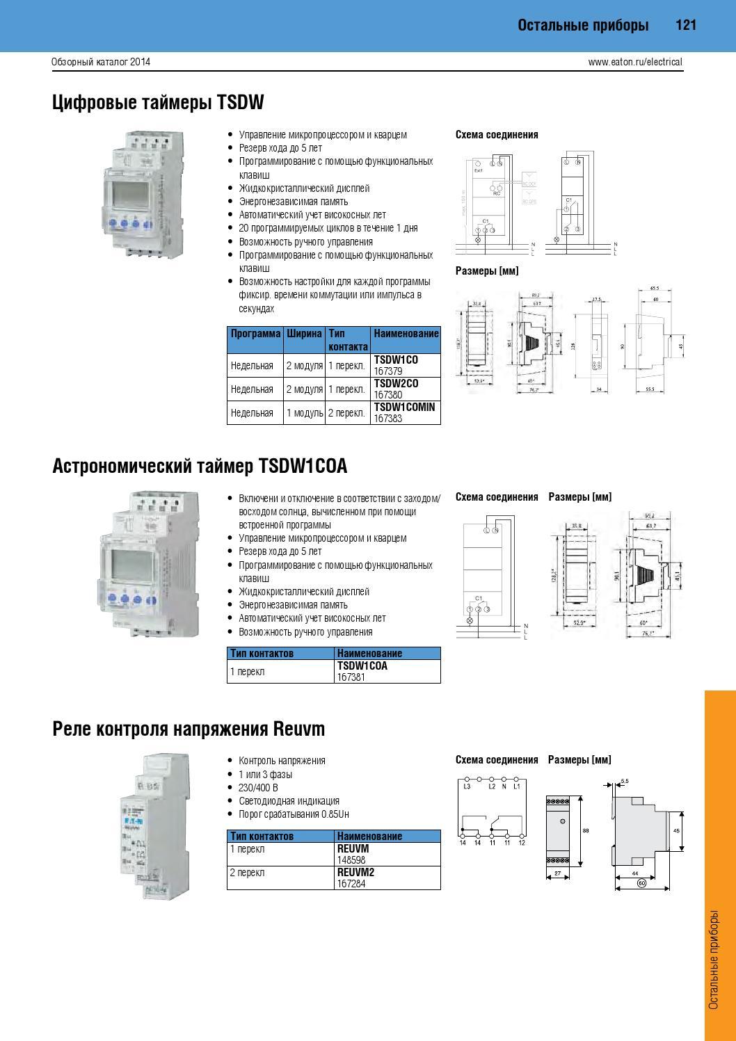 Схема подключения механического таймера