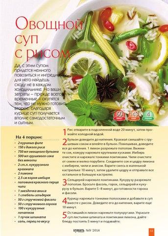 Кремлевская диета простые рецепты блюд простые и вкусные