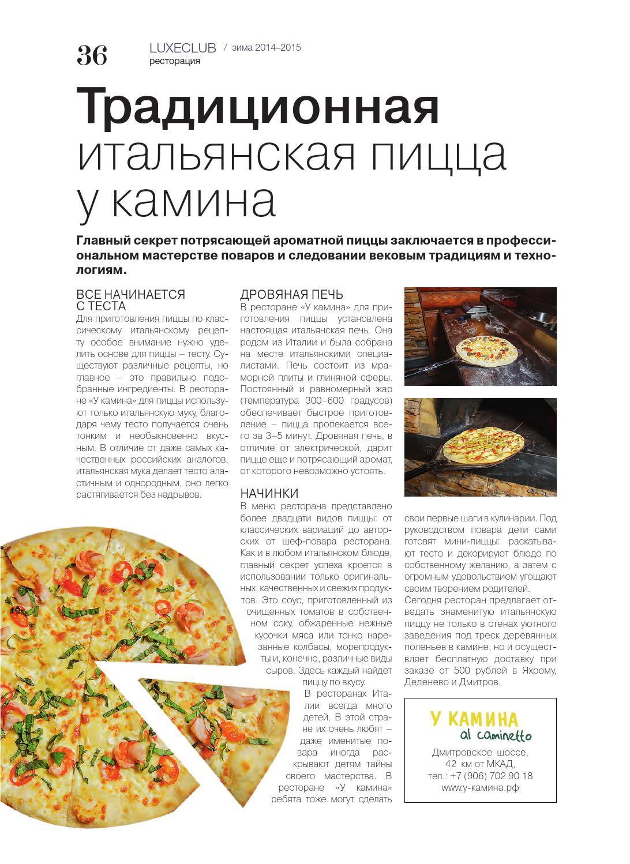 Пицца рецепт тесто на кефире пошагово