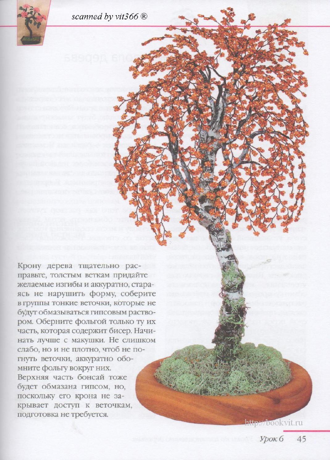 Денежное дерево из бисера схема для начинающих