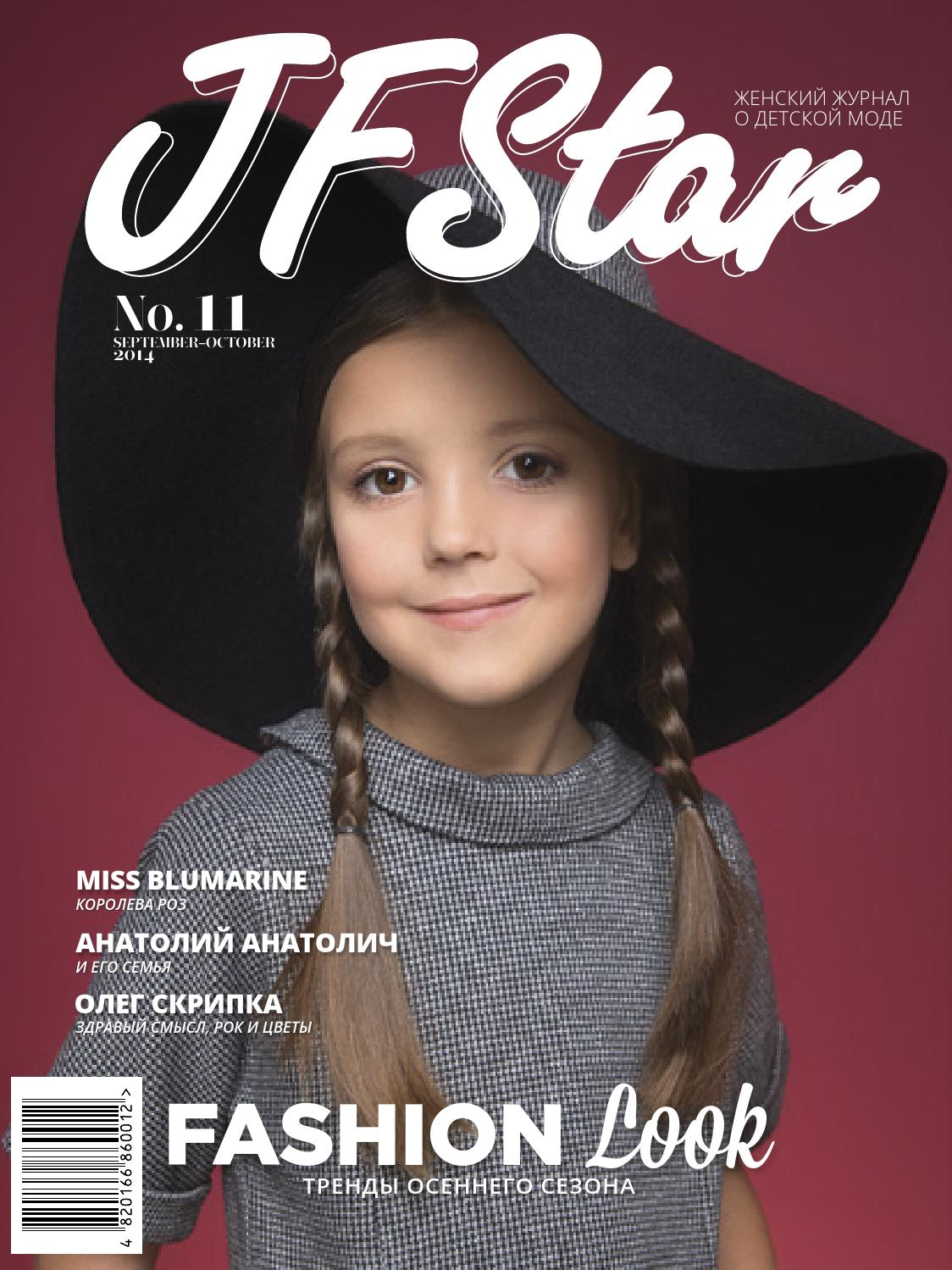 Fashion magazines for kids 7