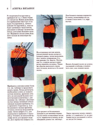 Вязание мужских перчаток описанием