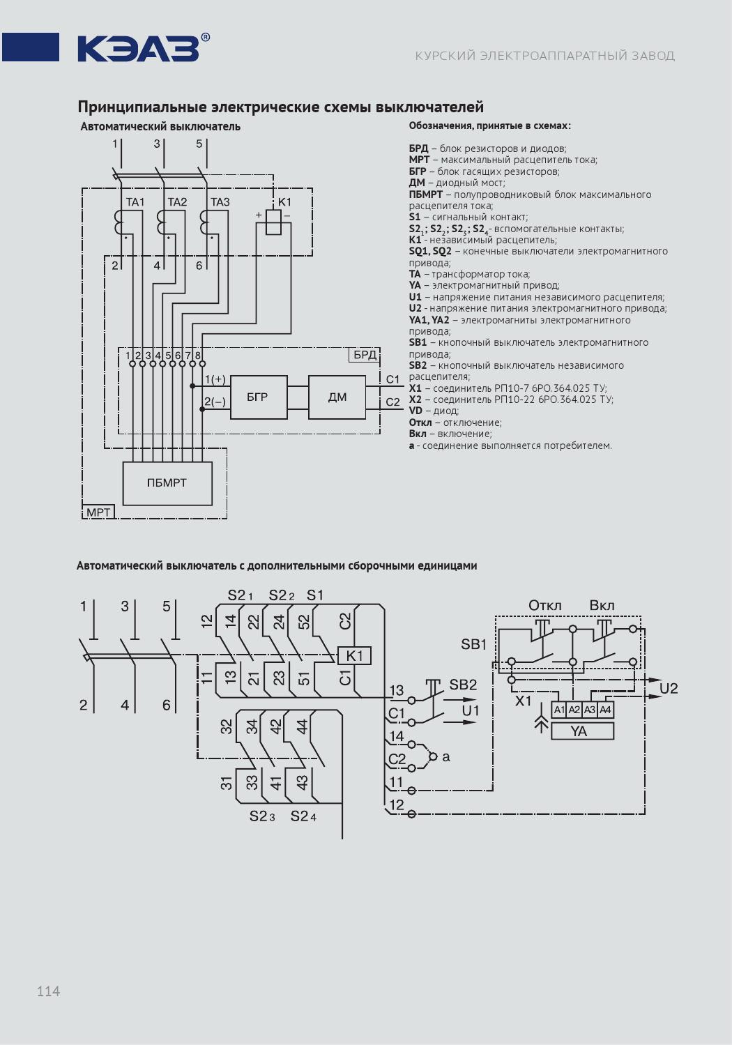 Схема электрическая принципиальная код